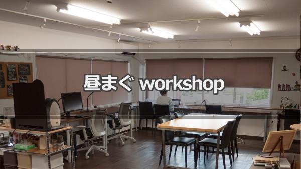 昼まぐworkshop