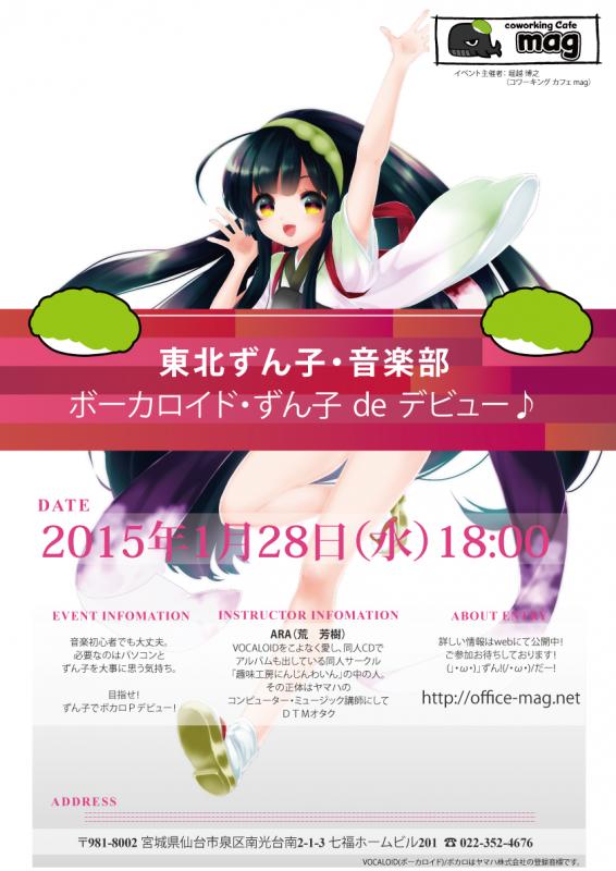 ずん子音楽部 フライヤー002