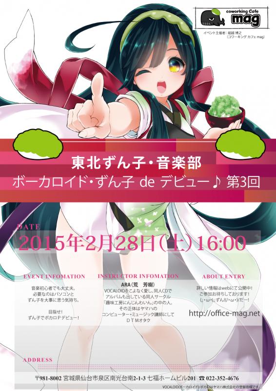 ずん子音楽部 フライヤー003