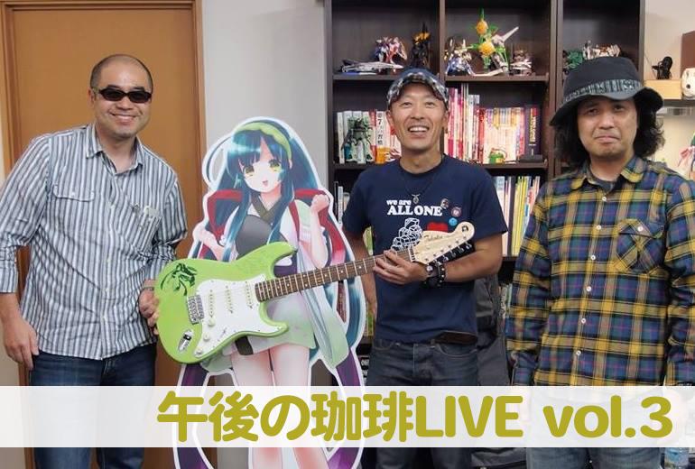 午後の珈琲LIVE vol.3