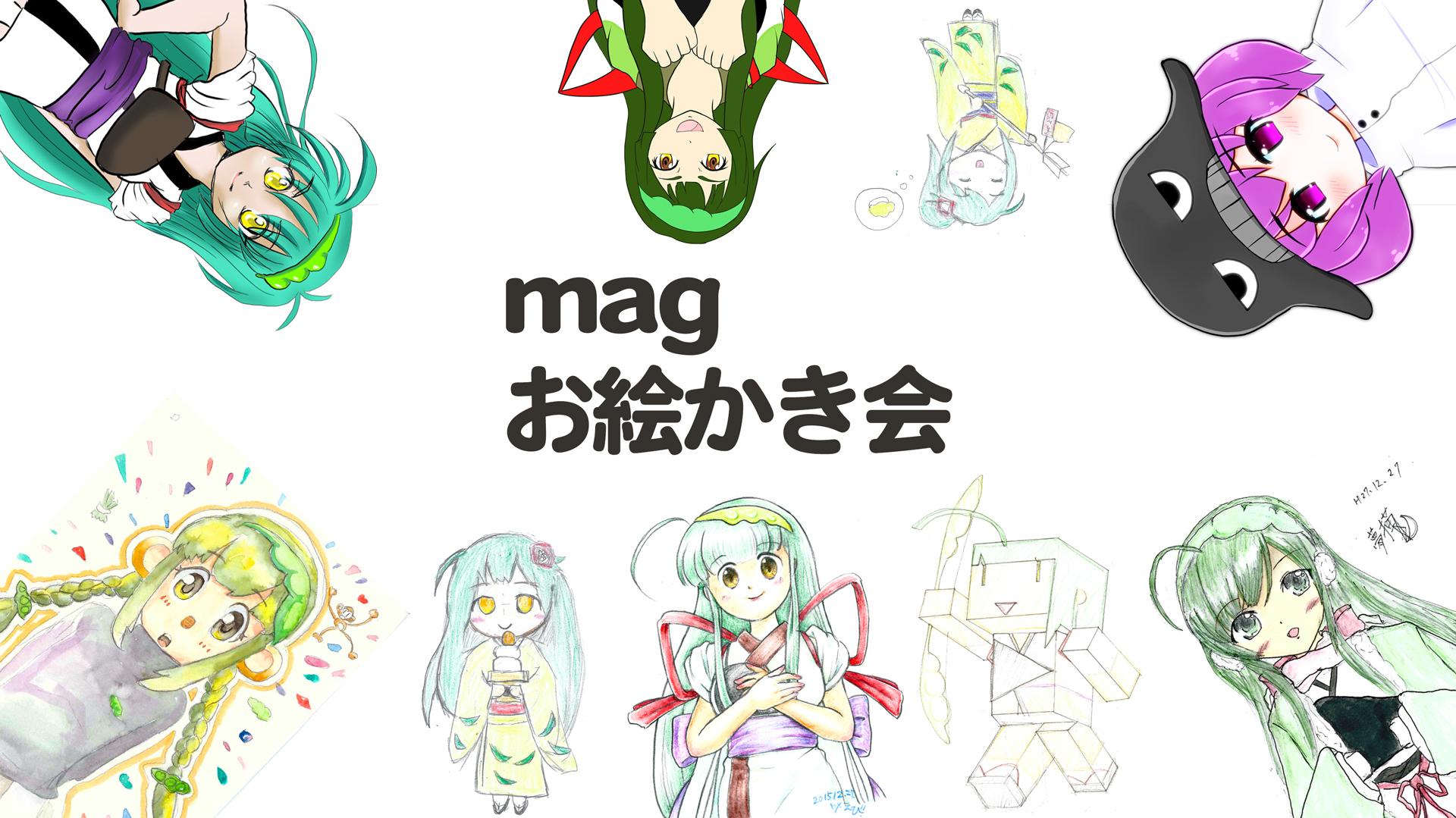 magお絵かき会-2-small