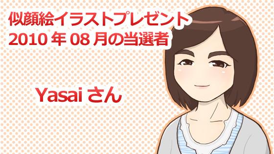 yasaiさん
