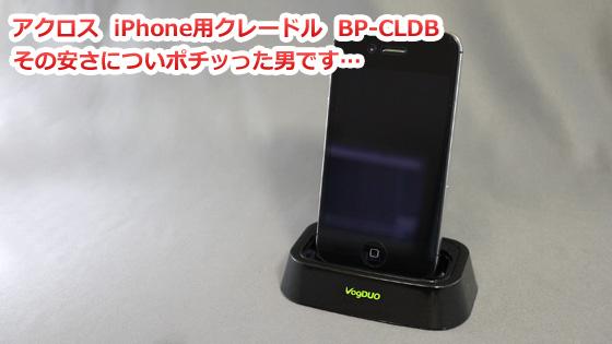 アクロス iPhone4S対応 iPhone用クレードル ブラック BP-CLDB