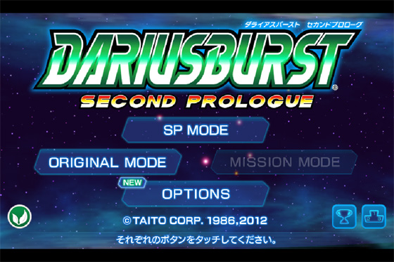 DRIUSBURST SECOND PROLOGUE