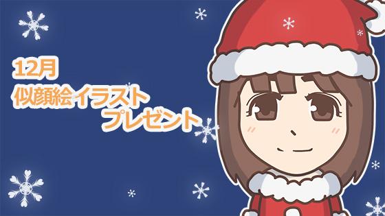 似顔絵プレゼント12月
