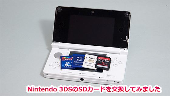 Nintendo 3DS SDカード交換