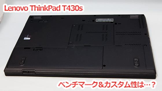 Thinkpad T430s ベンチ&カスタム