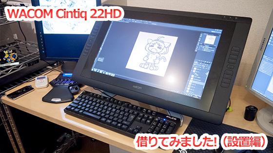 WACOM Cintiq 22HD