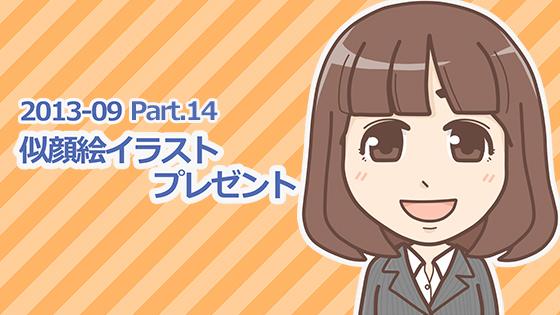 似顔絵プレゼント part14