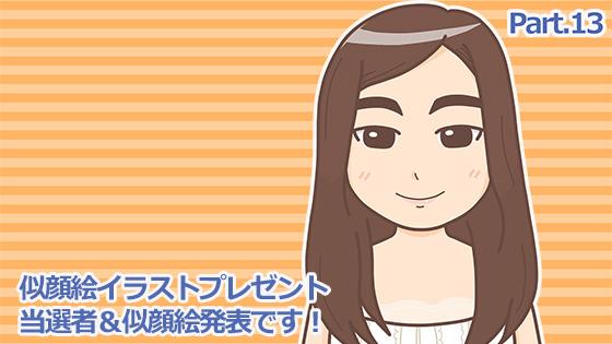 似顔絵プレゼント Part13 その4