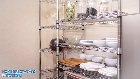 HOME ERECTA 食器棚