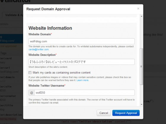ブログのドメイン、ブログの説明、サイトで使うtwitterのユーザーネムを入力してRequest Approval