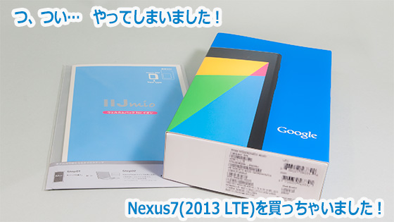 nexus7-2013-01