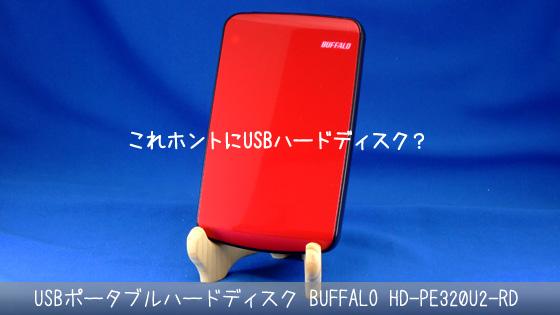 BUFFALO HD-PE320U2-RD