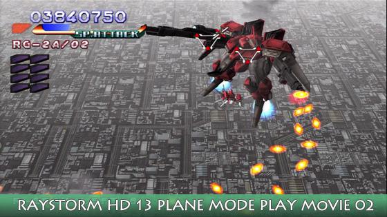 レイストームHD 13 PLANE MODE プレイ動画 その2 - Wolf-blog