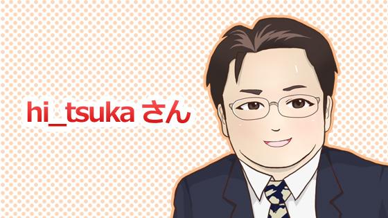 hi_tsukaさん