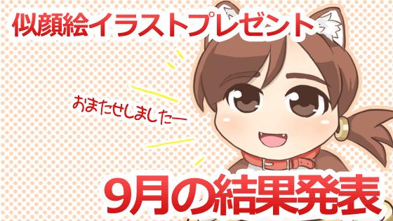 似顔絵イラストプレゼント結果発表9月