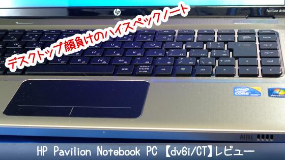 HP Pavilion Notebook PC dv6i/CT