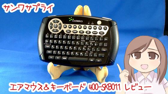 エアーマウス&キーボード 400-SKB011